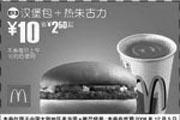 优惠券缩略图:汉堡包+热朱古力
