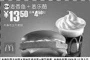 优惠券缩略图:麦香鱼+麦乐酷