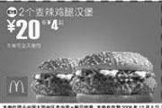优惠券缩略图:2个麦辣鸡腿汉堡