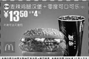 优惠券缩略图:麦辣鸡腿汉堡+零度可口可乐(中)