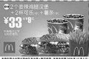 优惠券缩略图:2个麦辣鸡腿汉堡+2杯可乐(中)+薯条(中)