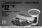 优惠券缩略图:辣板烧鸡腿麦满分+特级浓滑奶茶