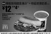 优惠券缩略图:麦当劳优惠券:辣板烧鸡腿麦满分+特级浓滑奶茶