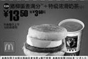 优惠券缩略图:猪柳蛋麦满分+特级浓滑奶茶