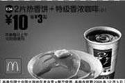 优惠券缩略图:2片热香饼+特级香浓咖啡