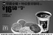 优惠券缩略图:早晨全餐+特级香浓咖啡