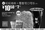优惠券缩略图:摇摇鸡排+零度可口可乐(中)(全国版,除北京、深圳、广州、天津四城市外)