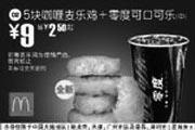 优惠券缩略图:5块咖喱麦乐鸡+零度可口可乐(中)(全国版,除北京、深圳、广州、天津四城市外)