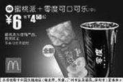 优惠券缩略图:密桃派+零度可口可乐(中)(全国版,除北京、深圳、广州、天津四城市外)