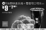 优惠券缩略图:5块原味麦乐鸡+零度可口可乐(中)(全国版,除北京、深圳、广州、天津四城市外)