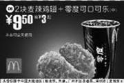优惠券缩略图:2块麦辣鸡翅+可口可乐(中)(全国版,除北京、深圳、广州、天津四城市外)