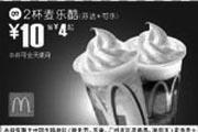 优惠券缩略图:2杯麦乐酷(全国版,除北京、深圳、广州、天津四城市外)