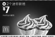 优惠券缩略图:2个迷你新地(全国版,除北京、深圳、广州、天津四城市外)