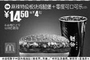 优惠券缩略图:麻辣特级板烧鸡腿堡+零度可口可乐(中)(全国版,除北京、深圳、广州、天津四城市外)
