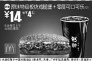优惠券缩略图:原味特级板烧鸡腿堡+零度可口可乐(中)(全国版,除北京、深圳、广州、天津四城市外)