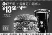 优惠券缩略图:巨无霸+零度可口可乐(中)(全国版,除北京、深圳、广州、天津四城市外)