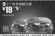 优惠券缩略图:2个麦辣鸡腿汉堡(全国版,除北京、深圳、广州、天津四城市外)