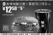 优惠券缩略图:麦辣鸡腿汉堡+零度可口可乐(中)(全国版,除北京、深圳、广州、天津四城市外)