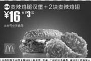 优惠券缩略图:麦辣鸡腿汉堡+2块麦辣鸡翅(全国版,除北京、深圳、广州、天津四城市外)