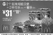 优惠券缩略图:2个麦辣鸡腿汉堡+2杯可乐(中)+薯条(中)(全国版,除北京、深圳、广州、天津四城市外)