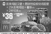 优惠券缩略图:麦辣鸡腿汉堡+原味特级板烧鸡腿堡+2块麦辣鸡腿+薯条(中)+2杯可乐(中)(全国版,除北京、深圳、广州、天津四城市外)
