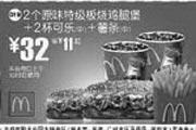 优惠券缩略图:2个原味特级板烧鸡腿堡+2杯可乐(中)+薯条(中)(全国版,除北京、深圳、广州、天津四城市外)