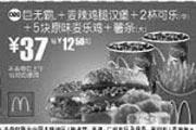优惠券缩略图:巨无霸+麦辣鸡腿汉堡+2杯可乐(中)+5块原味麦乐鸡+薯条(大)(全国版,除北京、深圳、广州、天津四城市外)