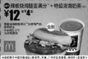 优惠券缩略图:辣板烧鸡腿麦满分+特级浓滑奶茶(小)(全国版,除北京、深圳、广州、天津四城市外)