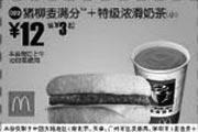 优惠券缩略图:猪柳麦满分+特级浓滑奶茶(小)(全国版,除北京、深圳、广州、天津四城市外)