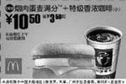 优惠券缩略图:烟肉蛋麦满分+特级香浓咖啡(小)(全国版,除北京、深圳、广州、天津四城市外)