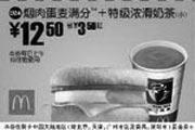 优惠券缩略图:烟肉蛋麦满分+特级浓滑奶茶(小)(全国版,除北京、深圳、广州、天津四城市外)