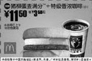 优惠券缩略图:猪柳蛋麦满分+特级香浓咖啡(小)(全国版,除北京、深圳、广州、天津四城市外)