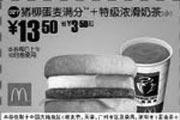 优惠券缩略图:猪柳蛋麦满分+特级浓滑奶茶(小)(全国版,除北京、深圳、广州、天津四城市外)