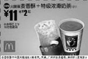 优惠券缩略图:麦香酥+特级浓滑奶茶(小)(全国版,除北京、深圳、广州、天津四城市外)