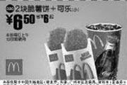 优惠券缩略图:2块脆薯饼+可乐(小)(全国版,除北京、深圳、广州、天津四城市外)