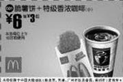 优惠券缩略图:脆薯饼+特级香浓咖啡(小)(全国版,除北京、深圳、广州、天津四城市外)