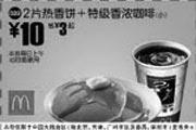 优惠券缩略图:2片热香饼+特级香浓咖啡(小)(全国版,除北京、深圳、广州、天津四城市外)