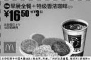 优惠券缩略图:早晨全餐+特级香浓咖啡(小)(全国版,除北京、深圳、广州、天津四城市外)