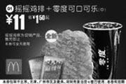 优惠券缩略图:摇摇鸡排+零度可口可乐(中)(北京、深圳、广州、天津版)