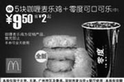 优惠券缩略图:5块咖喱麦乐鸡+零度可口可乐(中)(北京、深圳、广州、天津版)