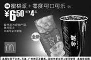 优惠券缩略图:密桃派+零度可口可乐(中)(北京、深圳、广州、天津版)