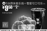 优惠券缩略图:5块原味麦乐鸡+零度可口可乐(中)(北京、深圳、广州、天津版)