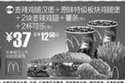 优惠券缩略图:麦辣鸡腿汉堡+原味特级板烧鸡腿堡+2块麦辣鸡腿+薯条(中)+2杯可乐(中)(北京、深圳、广州、天津版)