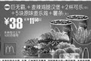 优惠券缩略图:巨无霸+麦辣鸡腿汉堡+2杯可乐(中)+5块原味麦乐鸡+薯条(大)(北京、深圳、广州、天津版)