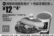 优惠券缩略图:辣板烧鸡腿麦满分+特级浓滑奶茶(小)(北京、深圳、广州、天津版)