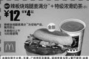优惠券缩略图:麦当劳辣板烧鸡腿麦满分+特级浓滑奶茶(小)(北京、深圳、广州、天津版)优惠价12元