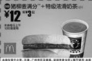 优惠券缩略图:猪柳麦满分+特级浓滑奶茶(小)(北京、深圳、广州、天津版)