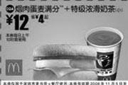 优惠券缩略图:烟肉蛋麦满分+特级香浓咖啡(小)(北京、深圳、广州、天津版)