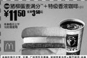 优惠券缩略图:猪柳蛋麦满分+特级香浓咖啡(小)(北京、深圳、广州、天津版)