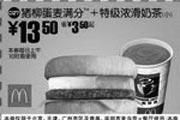 优惠券缩略图:猪柳蛋麦满分+特级浓滑奶茶(小)(北京、深圳、广州、天津版)